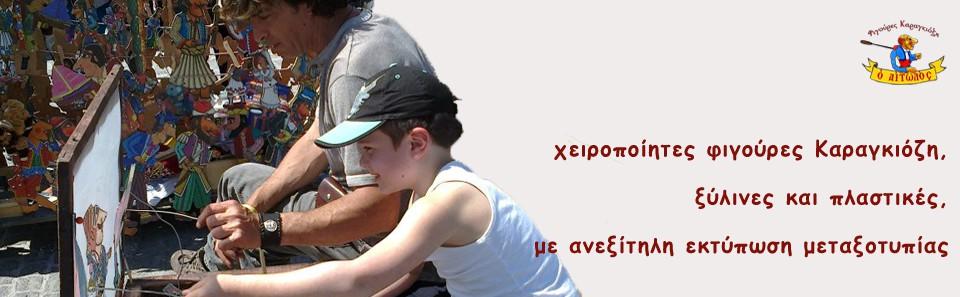 xeiropoiites-figoures-karagiozi